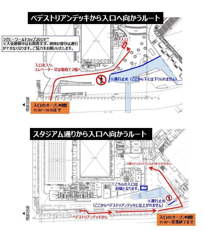 通路変更のご案内_v2(トリミング).jpg
