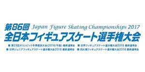 全日本フィギュアスケート選手権大会のイメージ写真