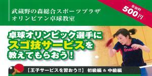武蔵野の森総合スポーツプラザ「オリンピアン卓球教室」のイメージ写真