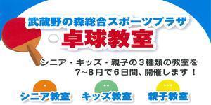 武蔵野の森総合スポーツプラザ「卓球教室」のイメージ写真