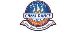 第18回 全日本チアダンス選手権大会のイメージ写真