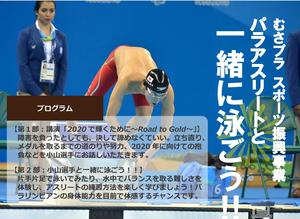 むさプラスポーツ振興事業「パラアスリートと一緒に泳ごう」のイメージ写真
