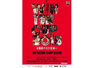 SoftBank ウインターカップ2019 令和元年度 第72回 全国高等学校バスケットボール選手権大会のイメージ写真