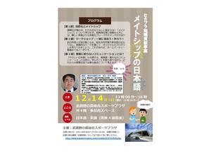 むさプラ地域貢献事業「メイトシップの日本語」のイメージ写真