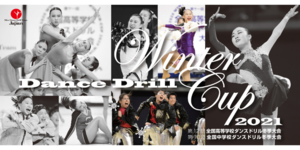 【中止】Dance Drill Winter Cup 2021のイメージ写真