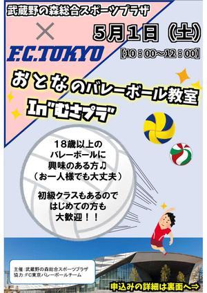 【※開催中止】『FC東京 おとなのバレーボール教室 In