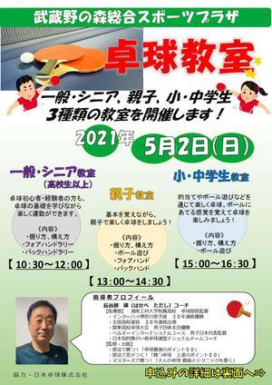 【※開催中止】武蔵野の森総合スポーツプラザ 『卓球教室』のイメージ写真